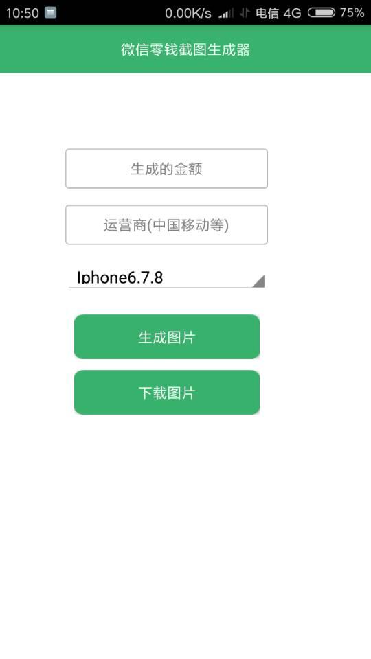 【轻尘原创】微信零钱生成器-爱小助