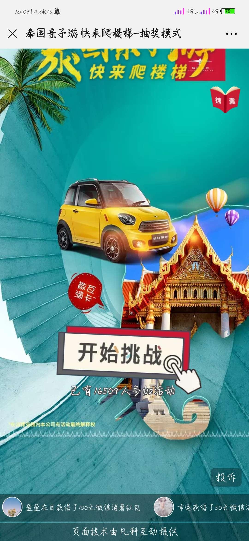 潇湘线报【现金红包】 今日阳光电动车玩游戏抽红包-www.wcaqq.com