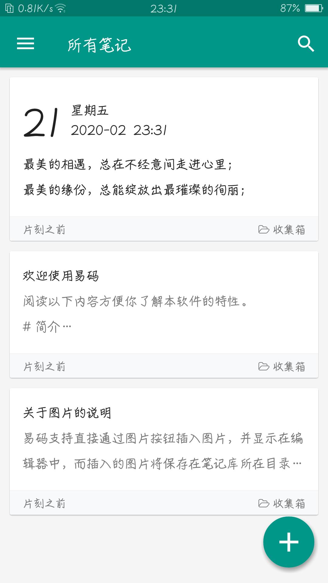 【分享】易码-私人云笔记 2.2.0beta3