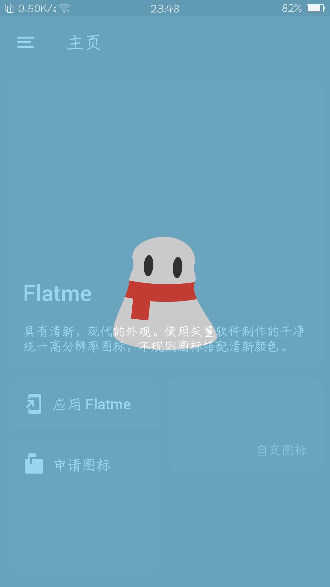 【分享】Flatme 图标包 1.0