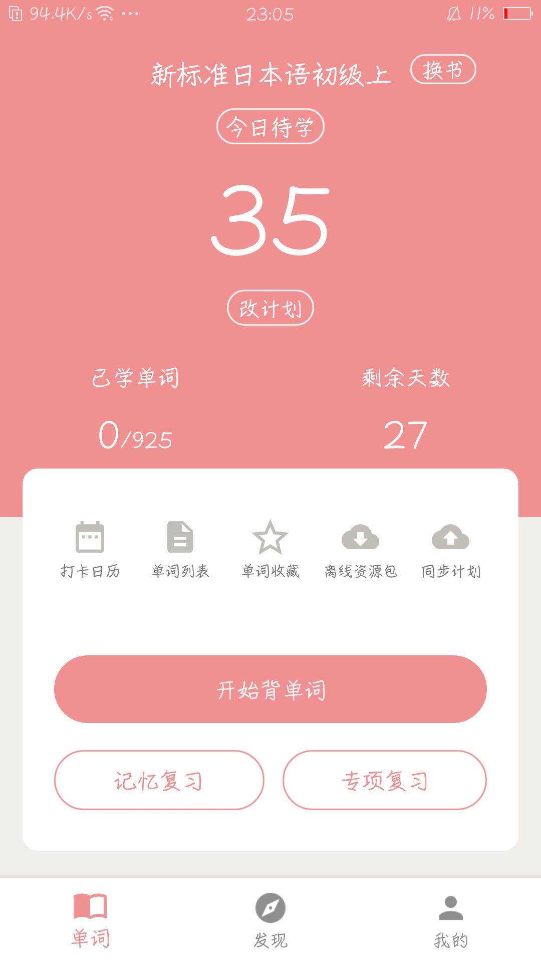 【分享】卡卡日语