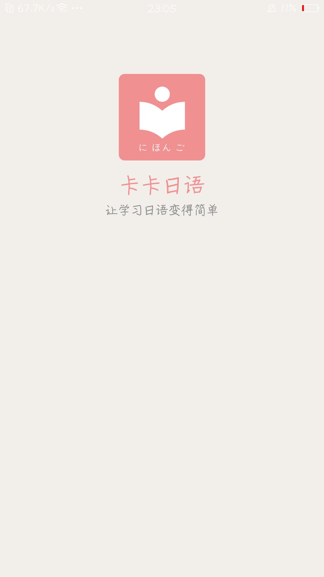 【分享】卡卡日语-爱小助