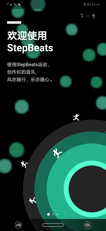 【分享】StepBeats运动创作音乐 1.2.2