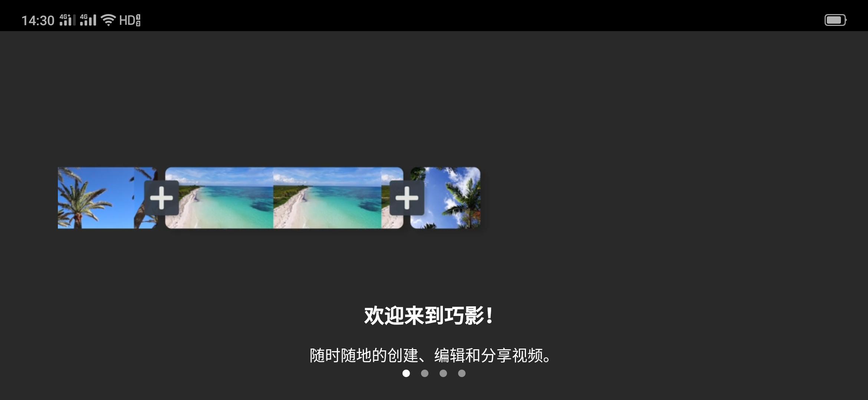 【分享】巧影 手机视频编辑软件 解锁高级功能 无水印