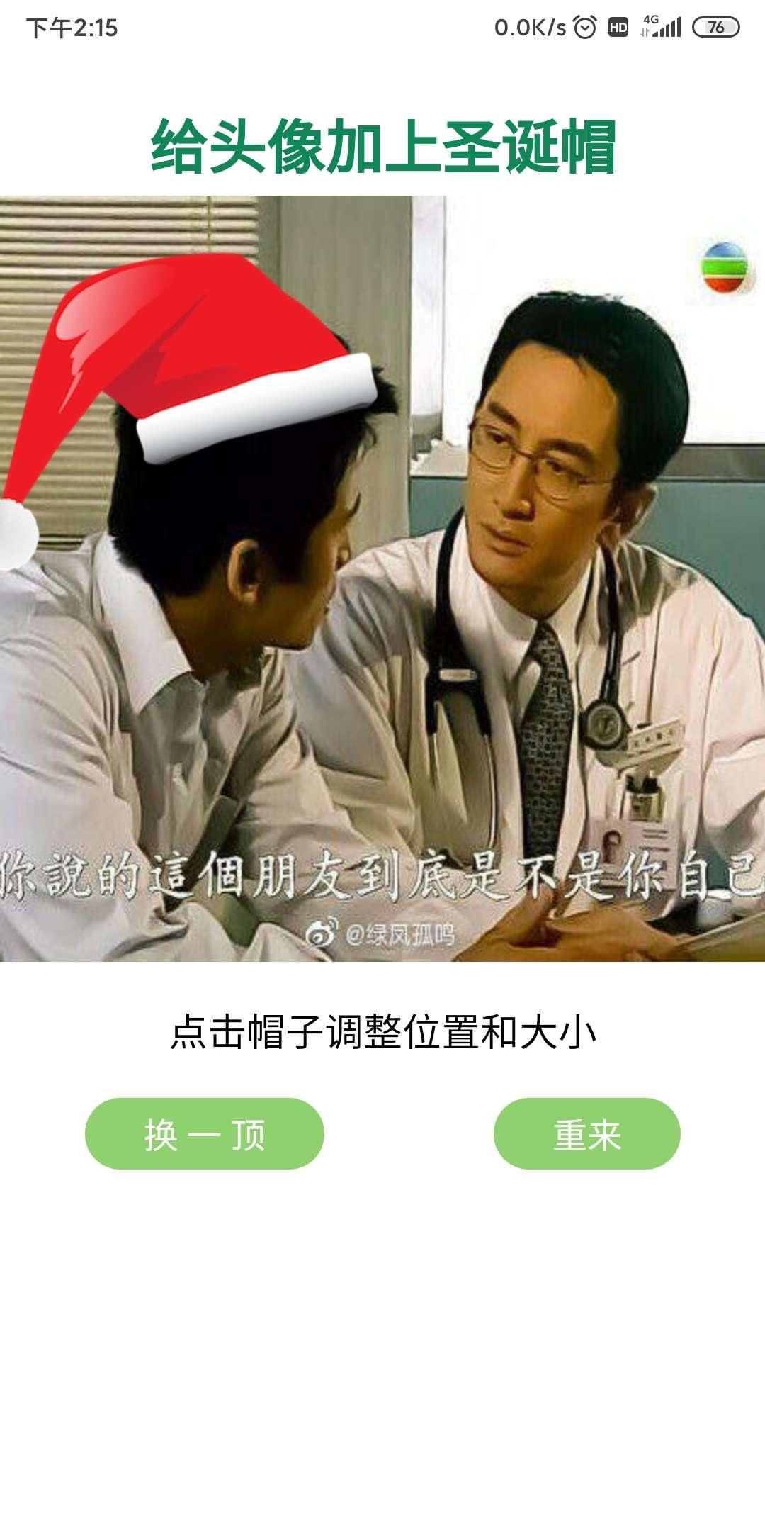 【资源分享】圣诞帽APP- 给你的头像戴一个圣诞帽-爱小助