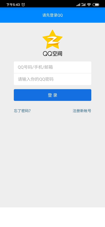 【考核】QQ好友添加时间查看器v1.0