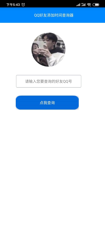 【考核】QQ好友添加时间查看器v1.0-爱小助