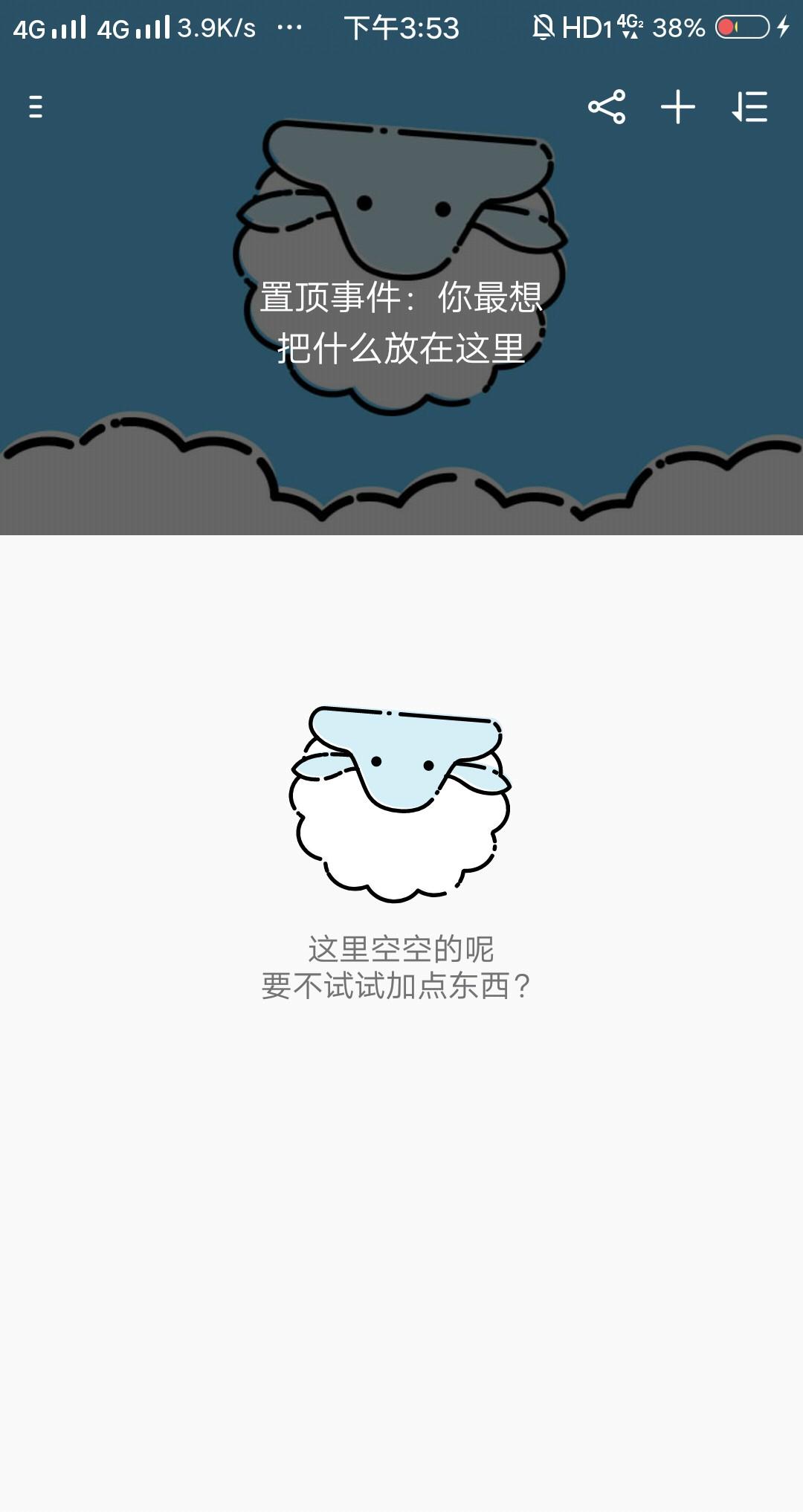 【分享】棉棉2.18 记录你的纪念日-爱小助