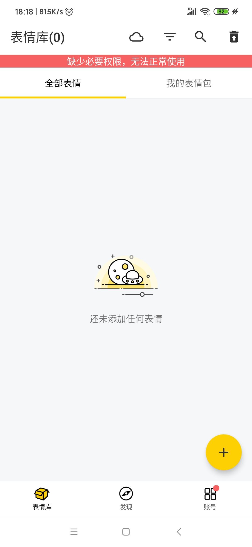 【考核】表情助手v2.1.3-爱小助