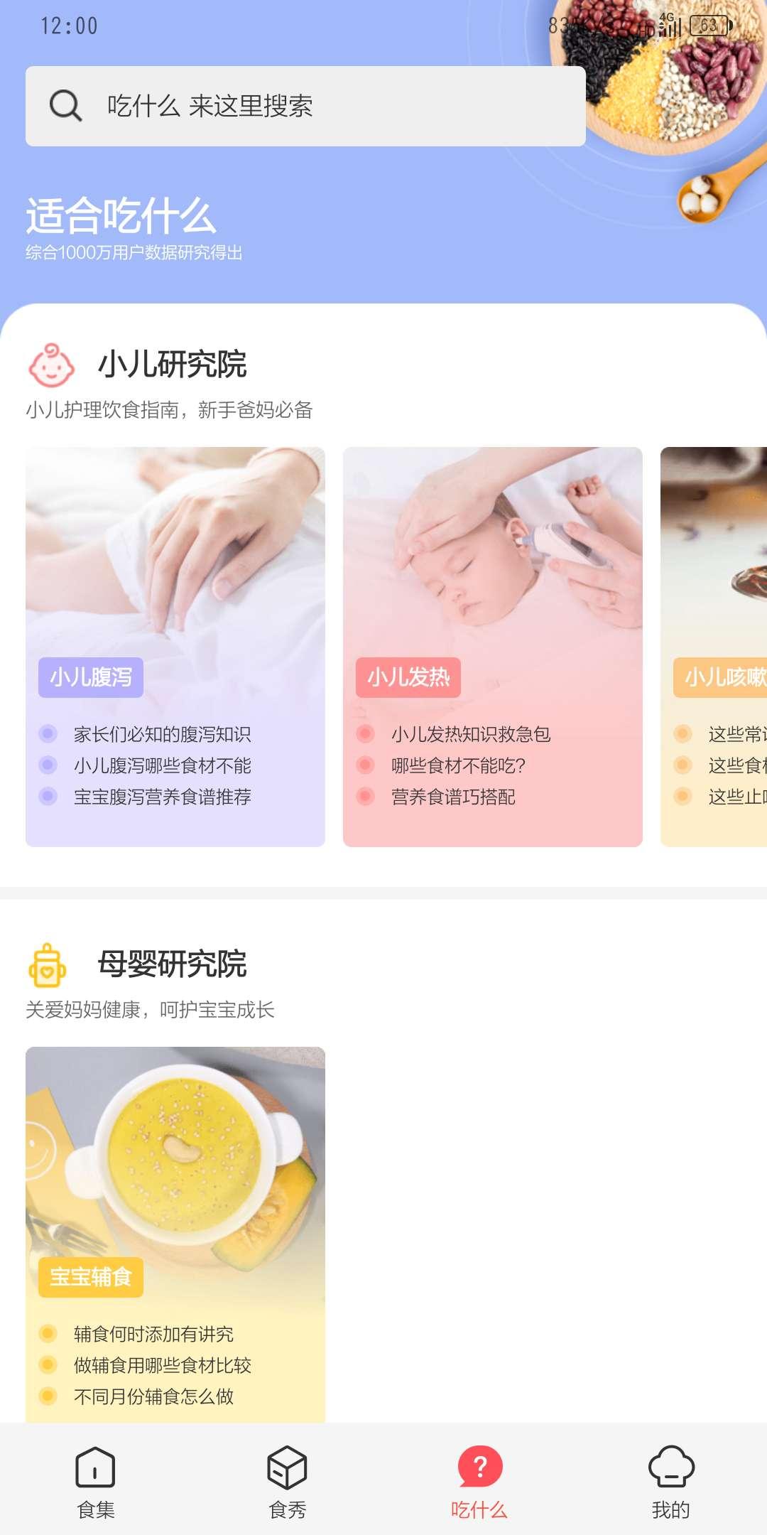 【原创软件】:美食杰去广告,菜谱,喜欢当厨师下载看看哦(^_^)-爱小助