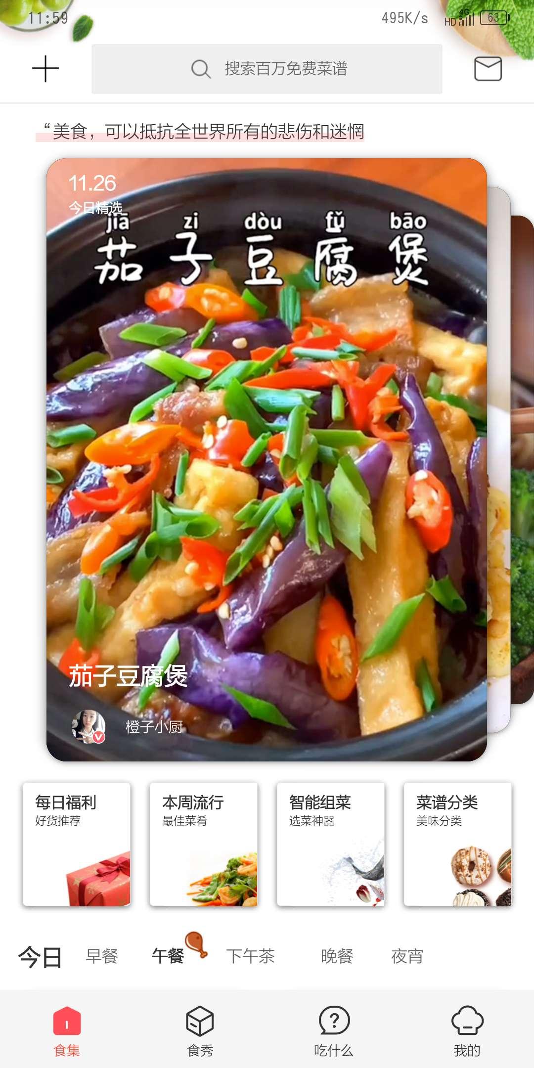 【原创软件】:美食杰去广告,菜谱,喜欢当厨师下载看看哦(^_^)