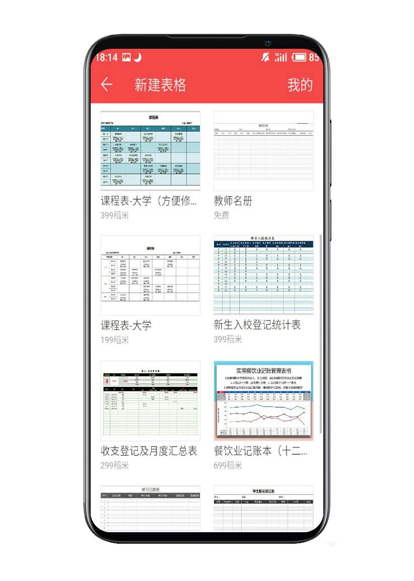 【分享】WPS  office  9.5.5-爱小助
