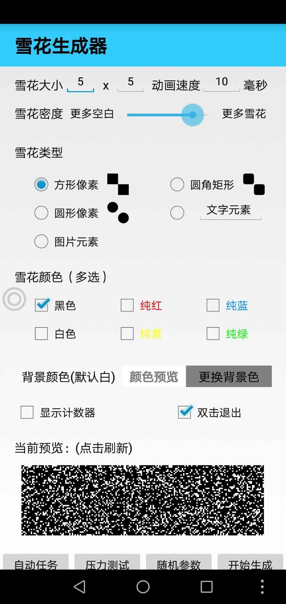 【资源分享】雪花生成器(恶搞一刻,其乐无穷)-爱小助