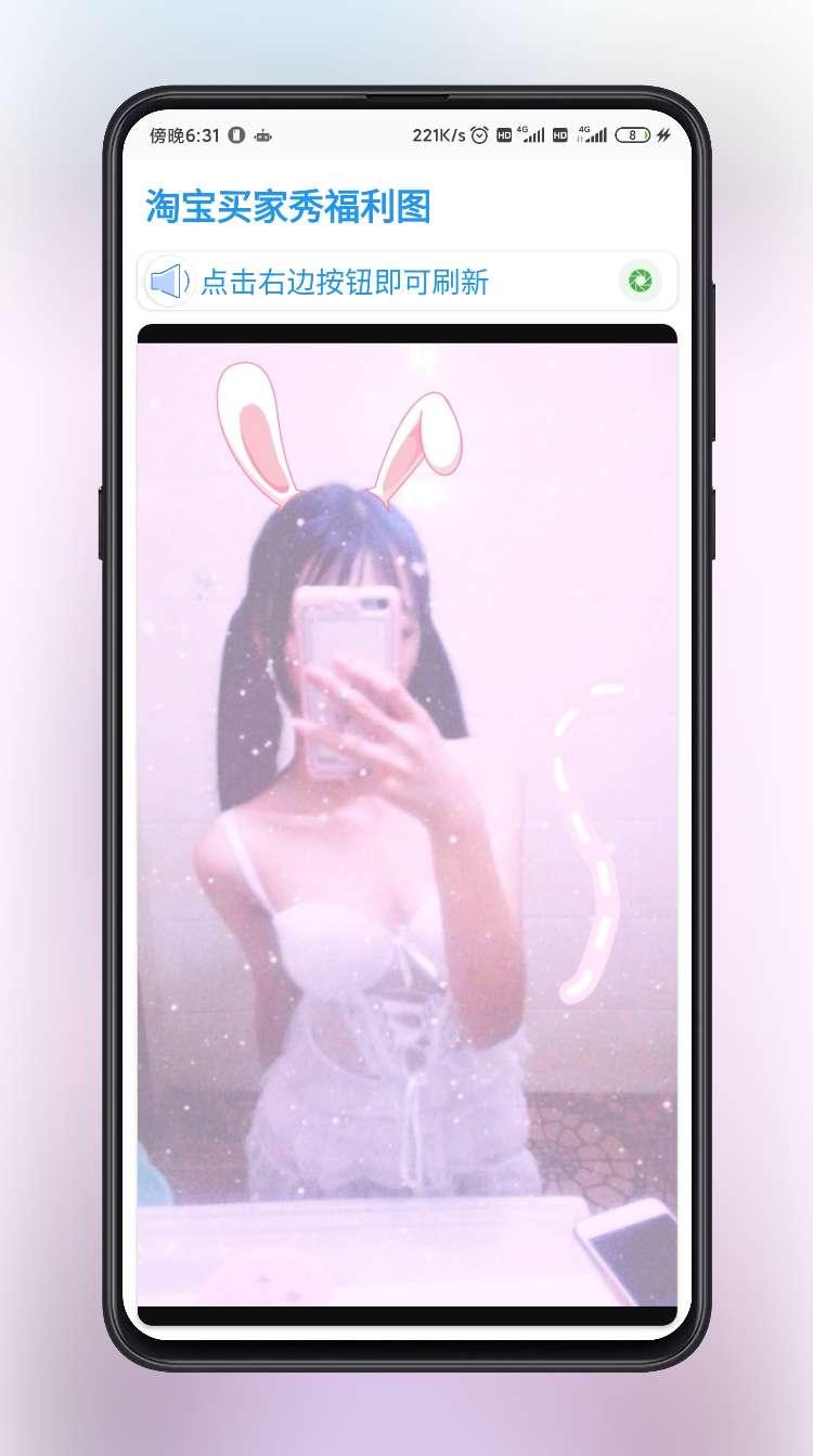【分享】买家秀美女图pro(安卓)-爱小助
