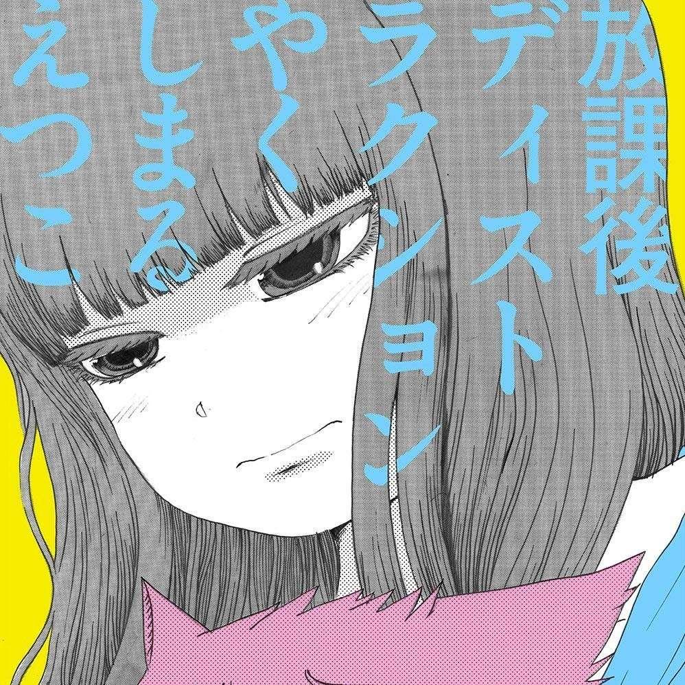 【音乐】TV动画《高分少女》片尾曲