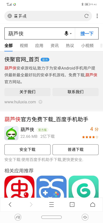 【分享】X浏览器 3.2.5-爱小助