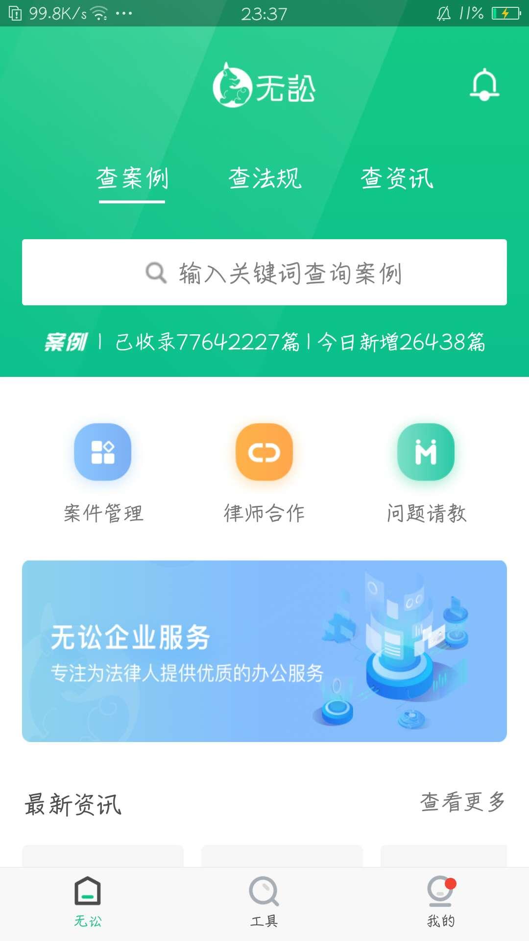 【分享】无讼 9.6.1-爱小助