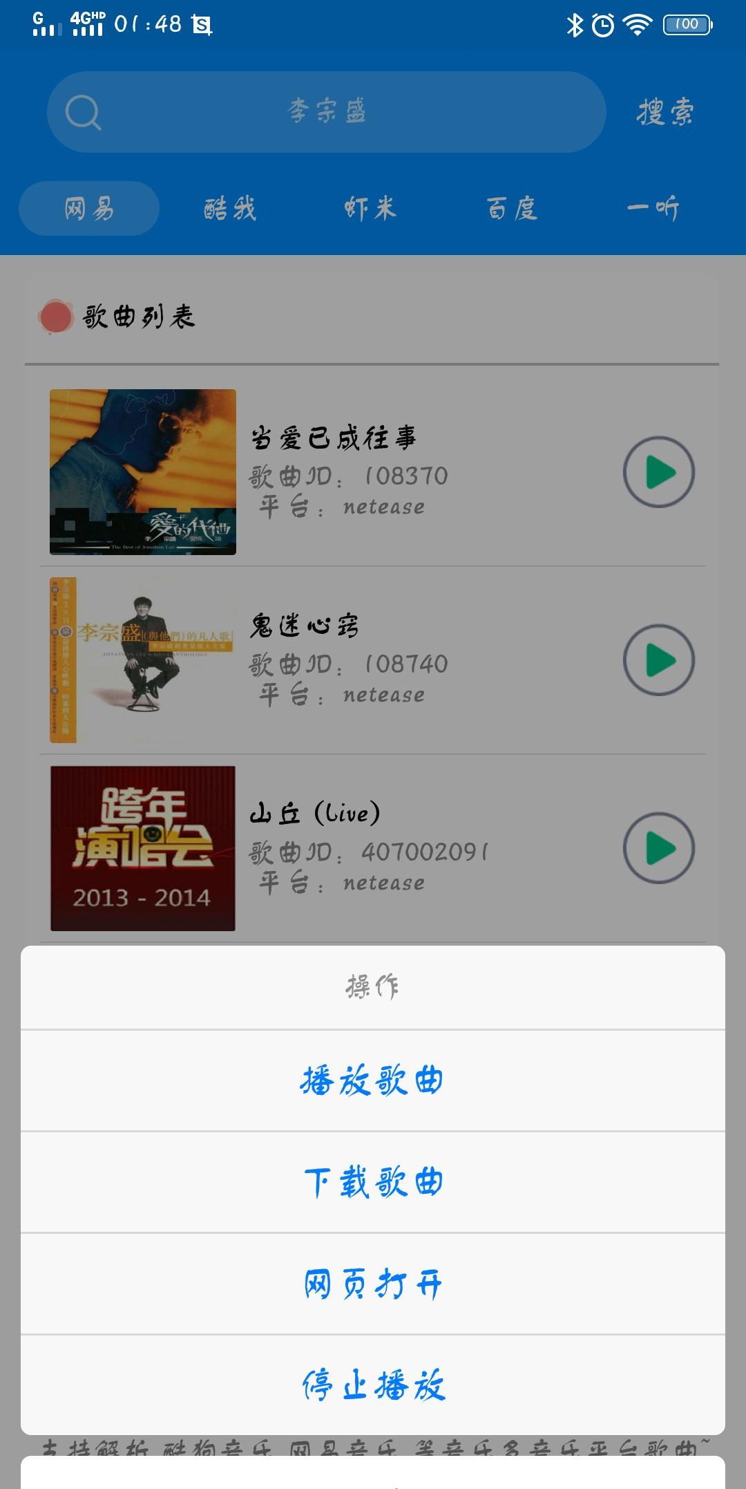【酷狗助手】全网音乐免费下v1.0-爱小助