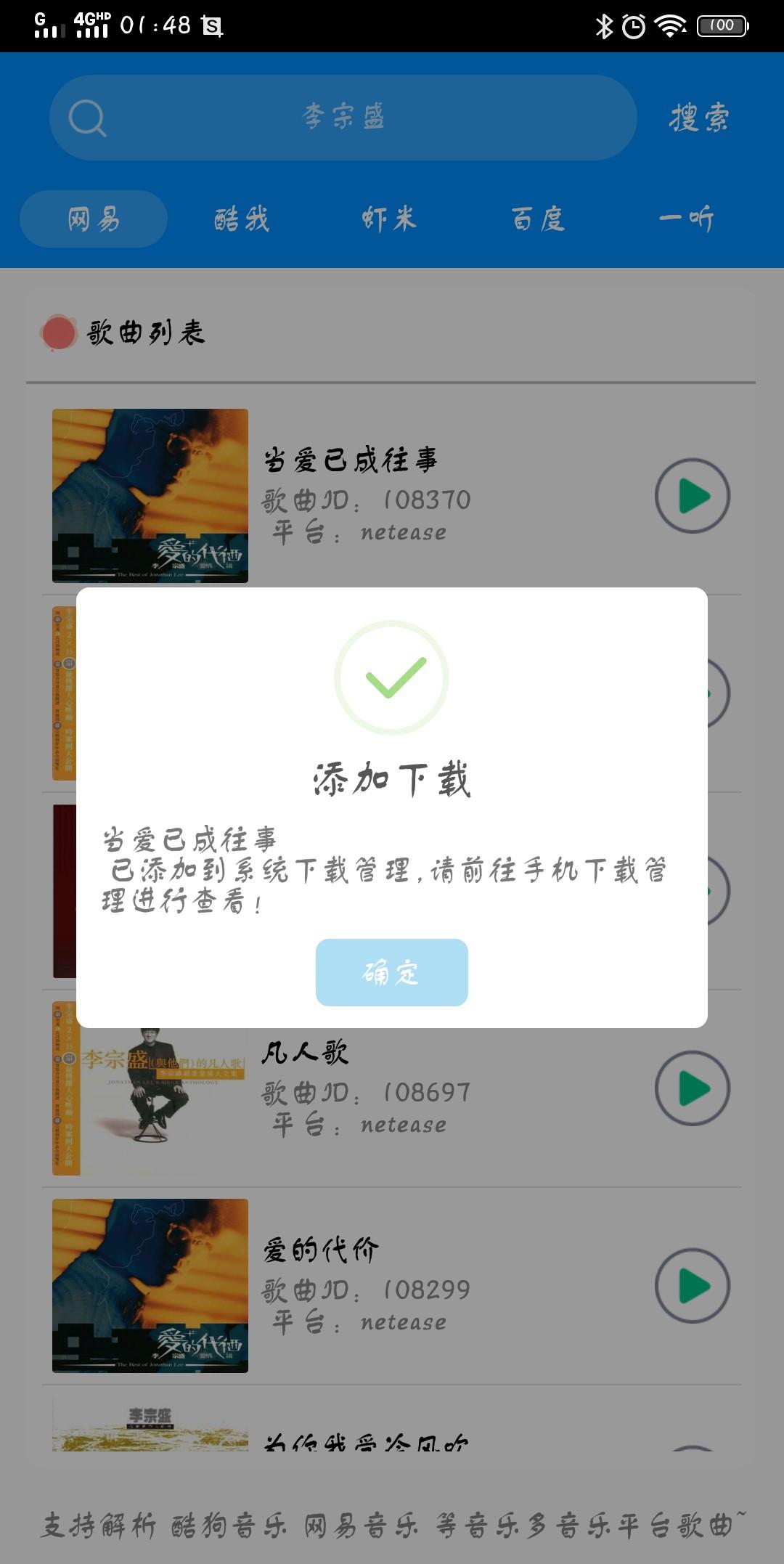 【酷狗助手】全网音乐免费下v1.0