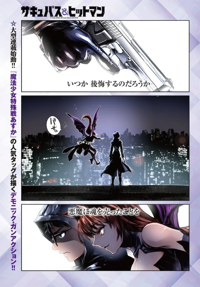 【资讯】漫画《魔法少女特殊战明日香》作者组合开始新连载!