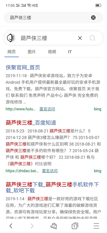 【分享】秘迹搜索去广告版v0.22(比百度搜索清爽)-爱小助