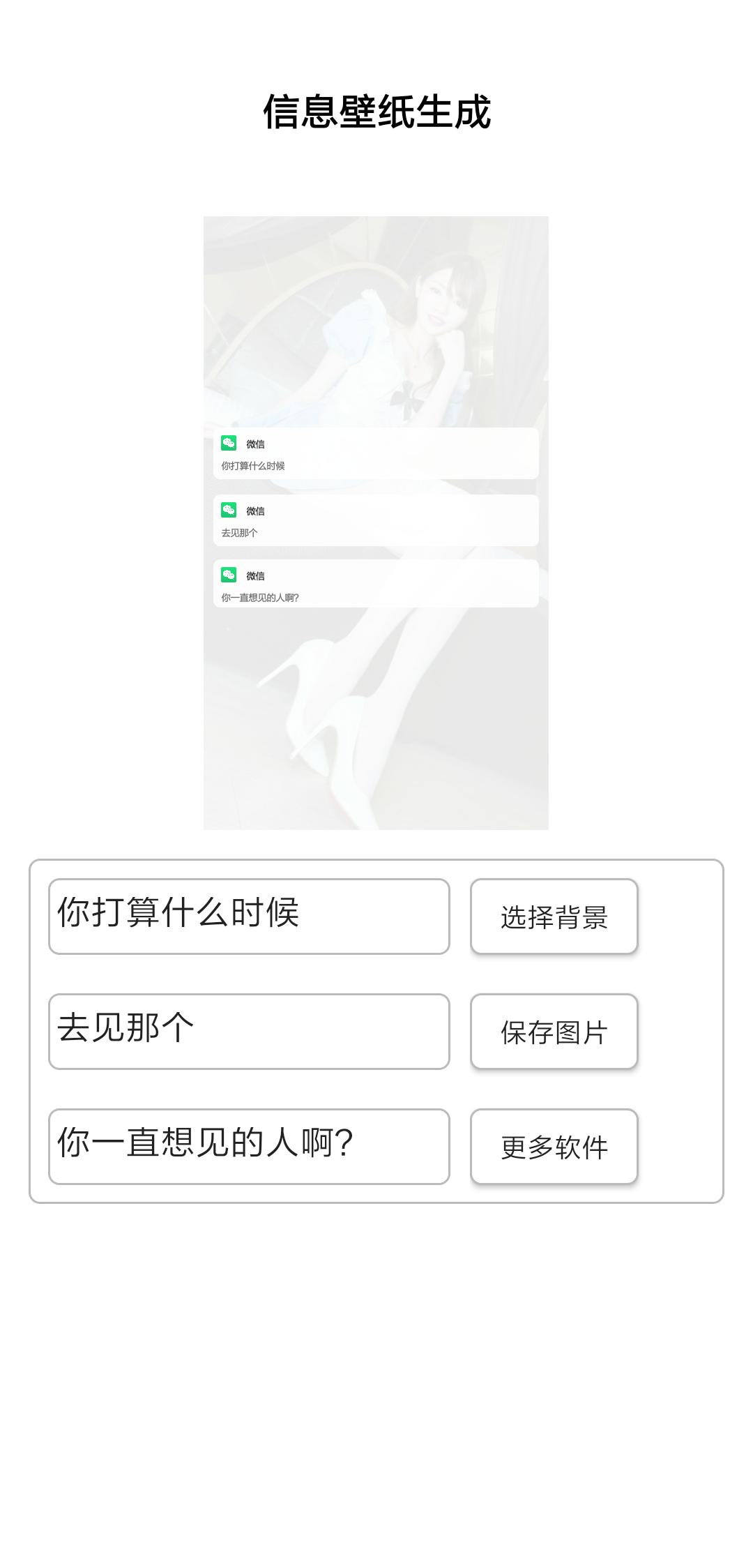 【11.28】超火信息壁纸生成-爱小助