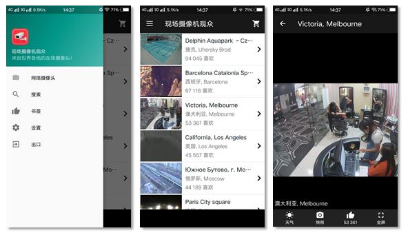 【合集】观看公开摄像头,多频道阅读,绿色守护手机……