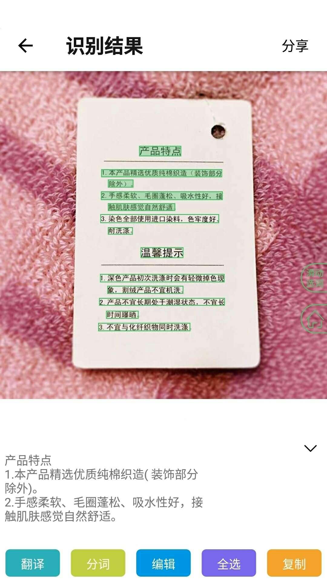 【分享】传图识字 4.0.3-爱小助