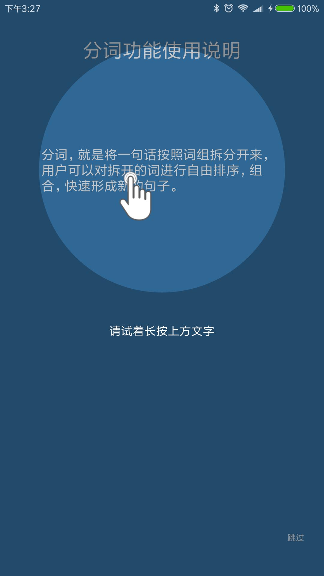 【分享】全能分词 3.9.5-爱小助
