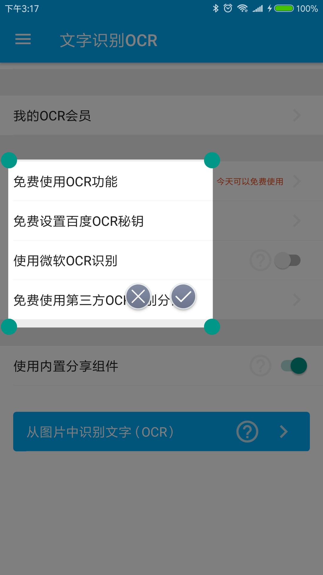 【分享】全能分词 3.9.5