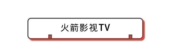 【分享】火箭影视/TV一键观看vip影视