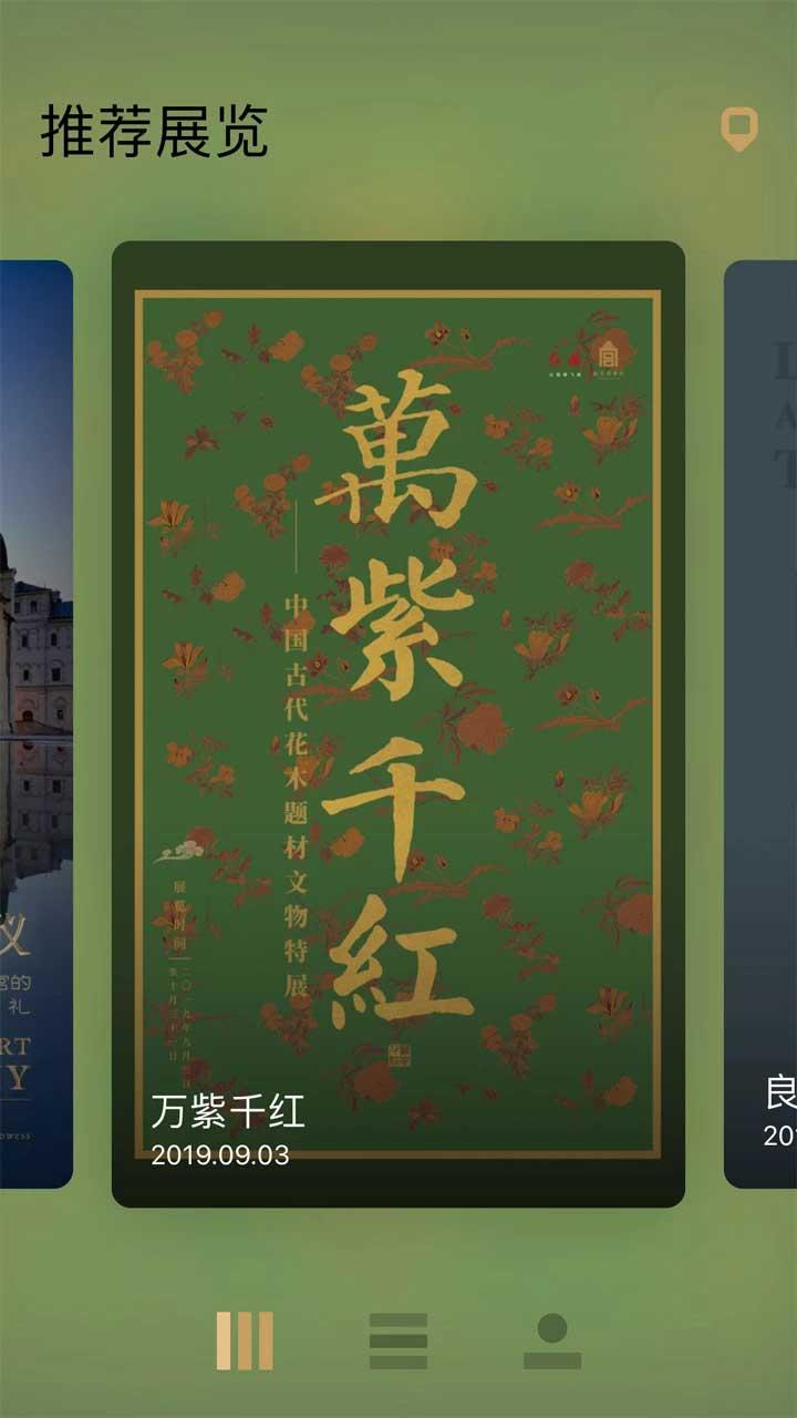 【资源分享】故宫展览(带你手机了解故宫)-爱小助