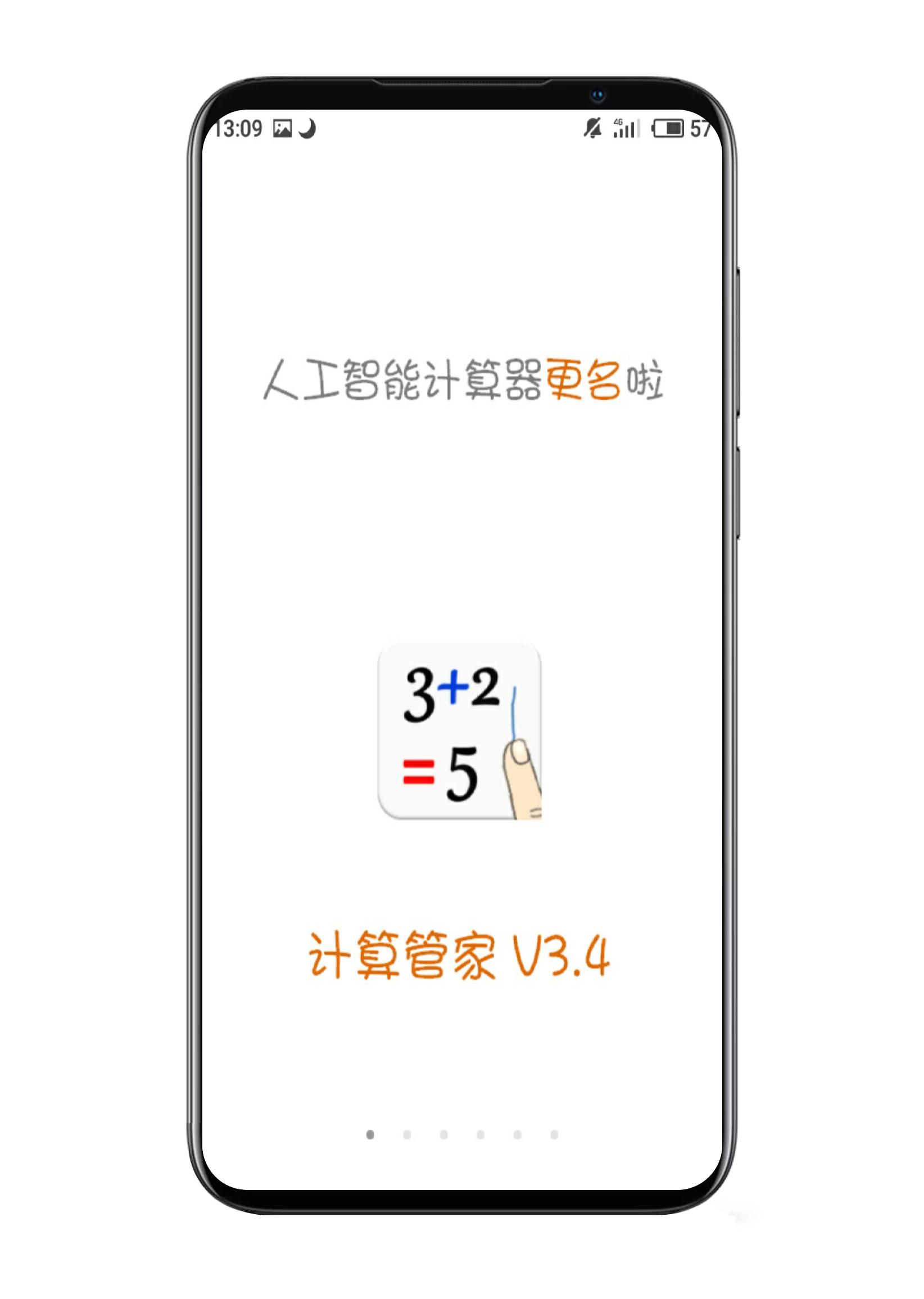 【分享】计算管家3.4.0付费版