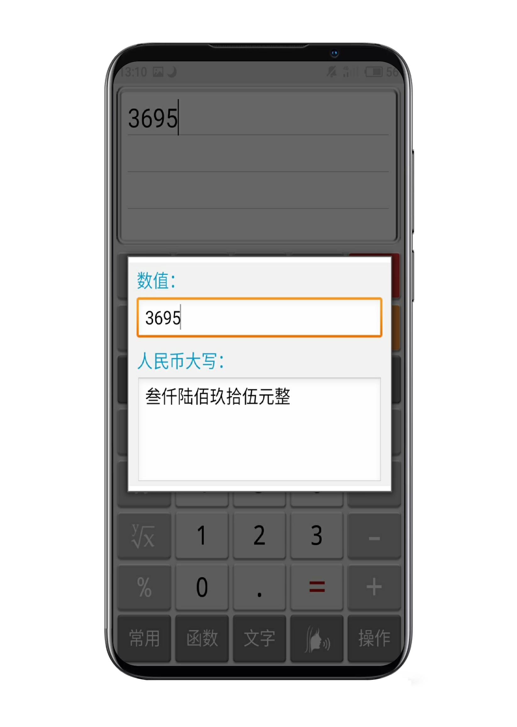 【分享】计算管家3.4.0付费版-爱小助