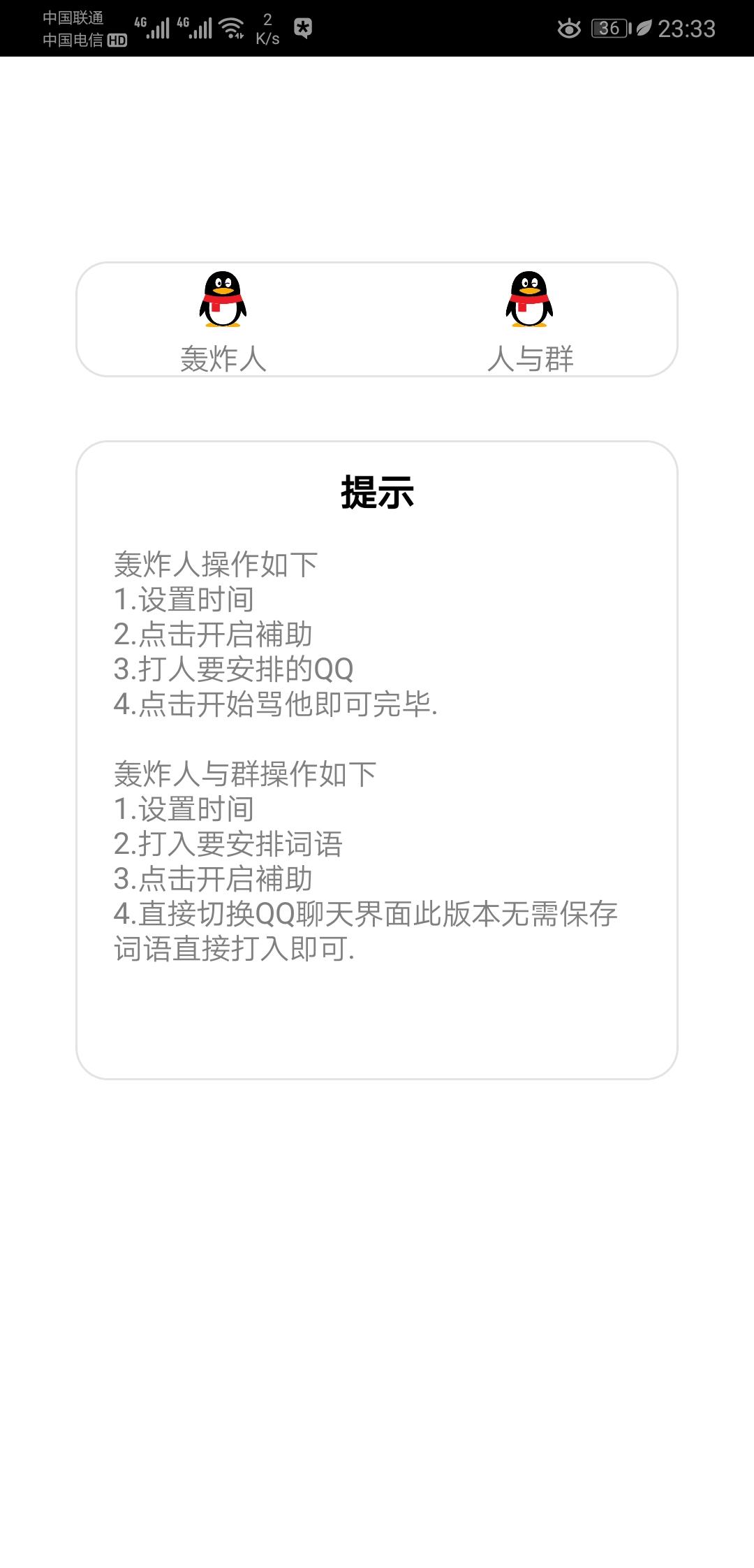 【原创工具】极速扣字v1.0