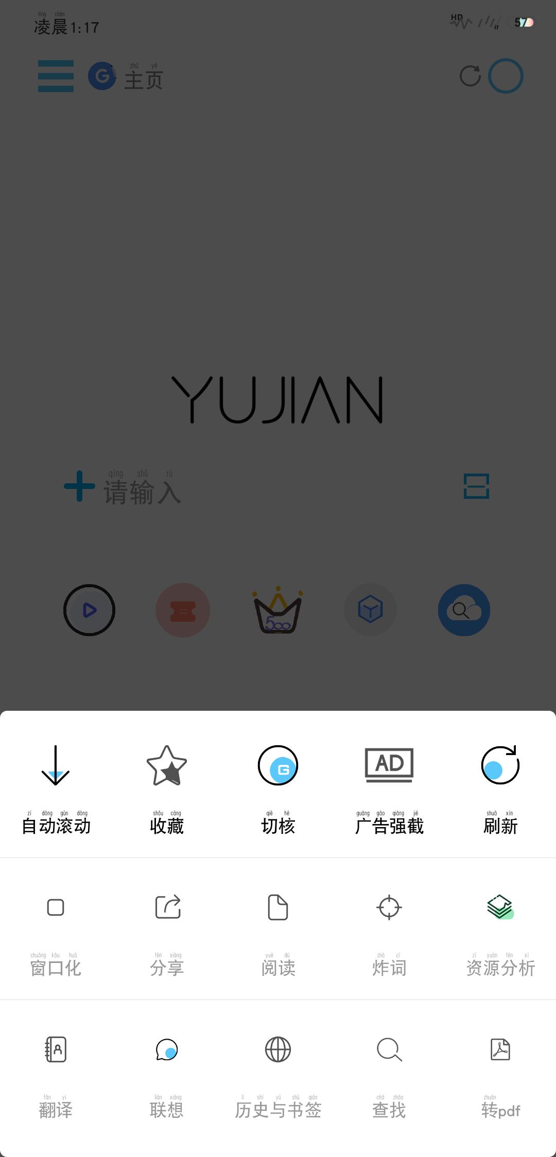 【分享】雨见浏览器5.2.6【多核切换】兼容适配极速畅快-爱小助