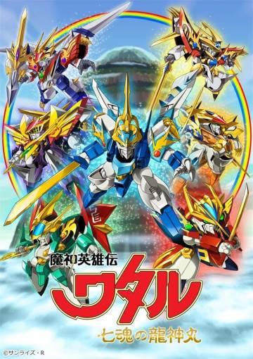 【资讯】《魔神英雄传 七魂的神龙丸》PV公开 2020年四月播出