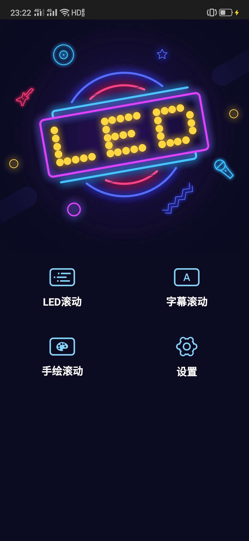 【分享】 LED显示屏字幕 去广告版 超级个性的字幕制作软件