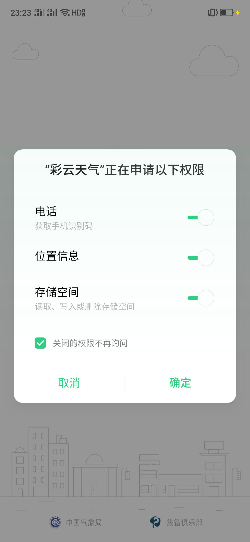 【分享】彩云天气_v5.0.13 解锁会员 去广告精简去更新版