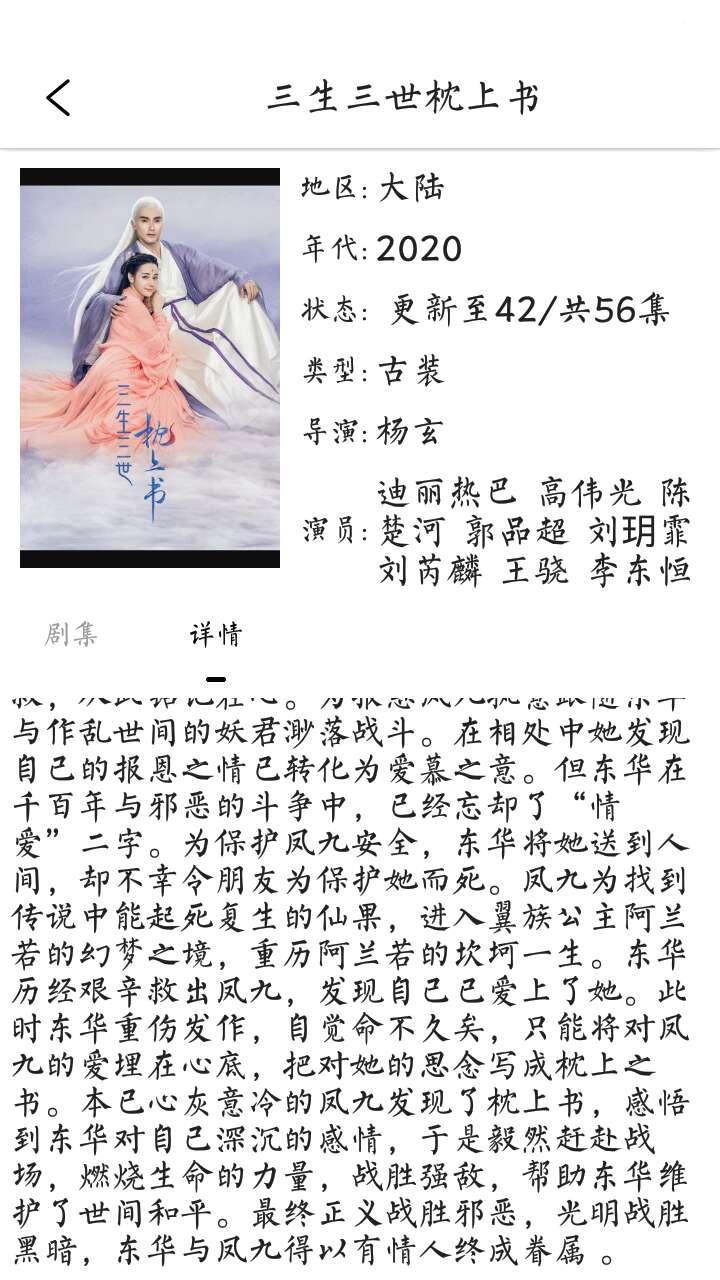 【资源分享】优视――免会员无广告观看全网影视-某某采集器采集(xianbaoyun.cc)