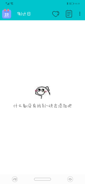 【分享】倒计日 1.0