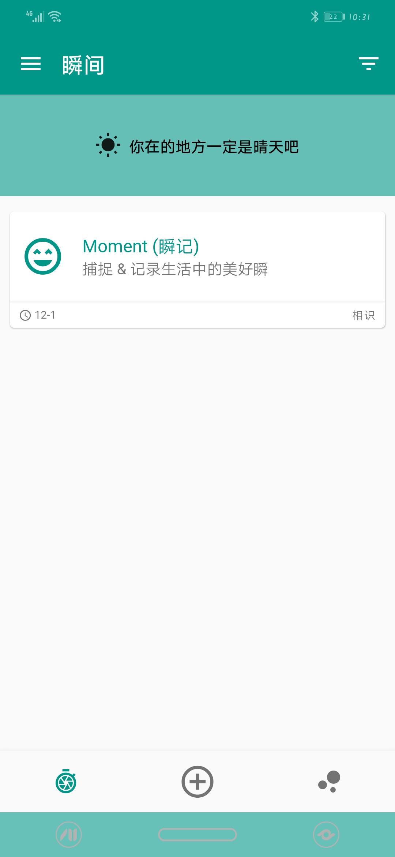 【分享】瞬记 1.0.0