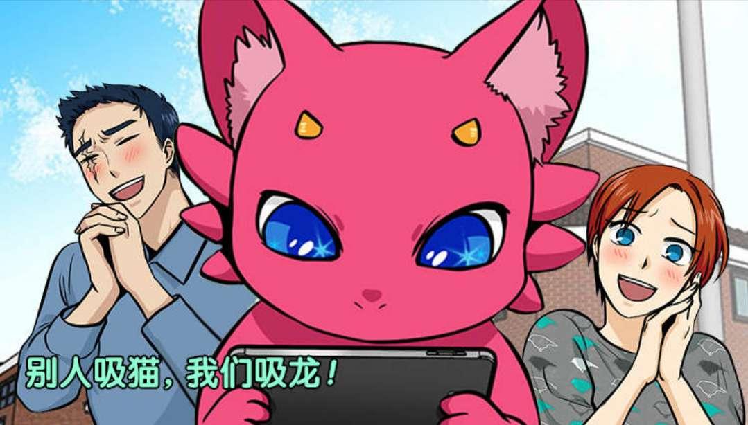 【漫画】奇幻都市漫画(邻家小龙)【长期】-小柚妹站