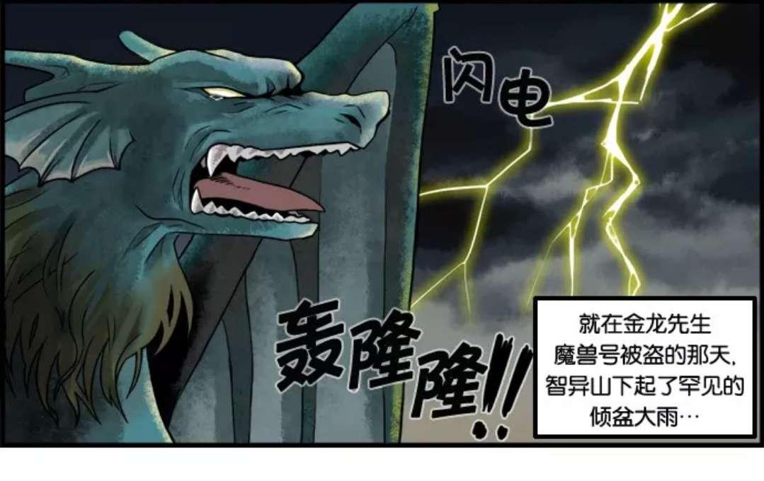 【漫画】奇幻都市漫画(邻家小龙)【长期】
