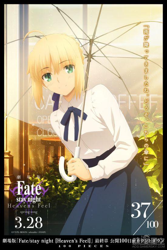 【资讯】剧场版《Fate》