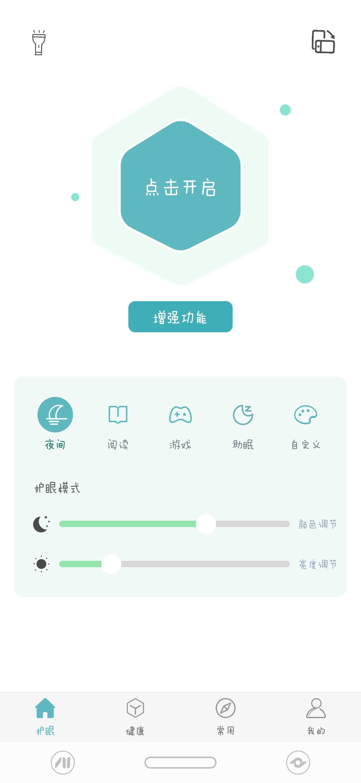 【分享】小护眼 1.3.0