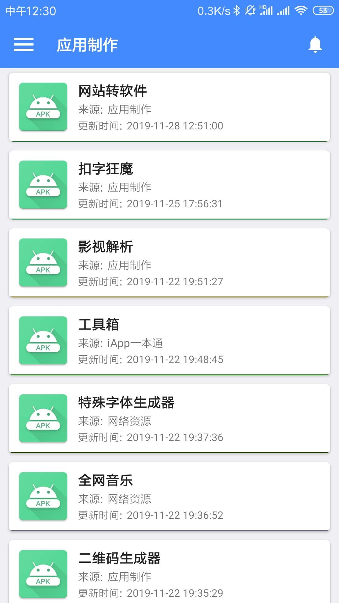 【应用制作】v1.7.1