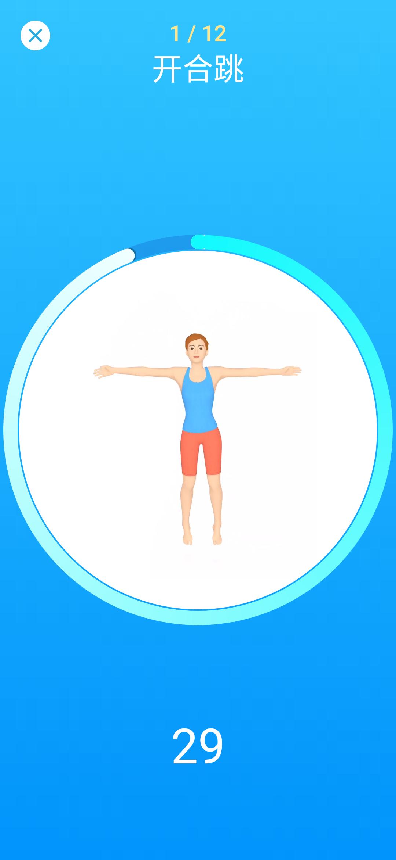 【分享】7分钟锻炼 v8.4.1付费高级专业版 让你锻炼出肌肉