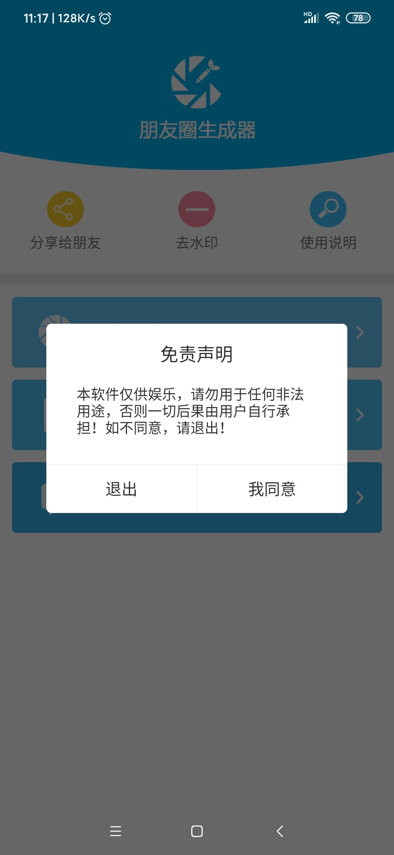 【分享】朋友圈生成器3.5