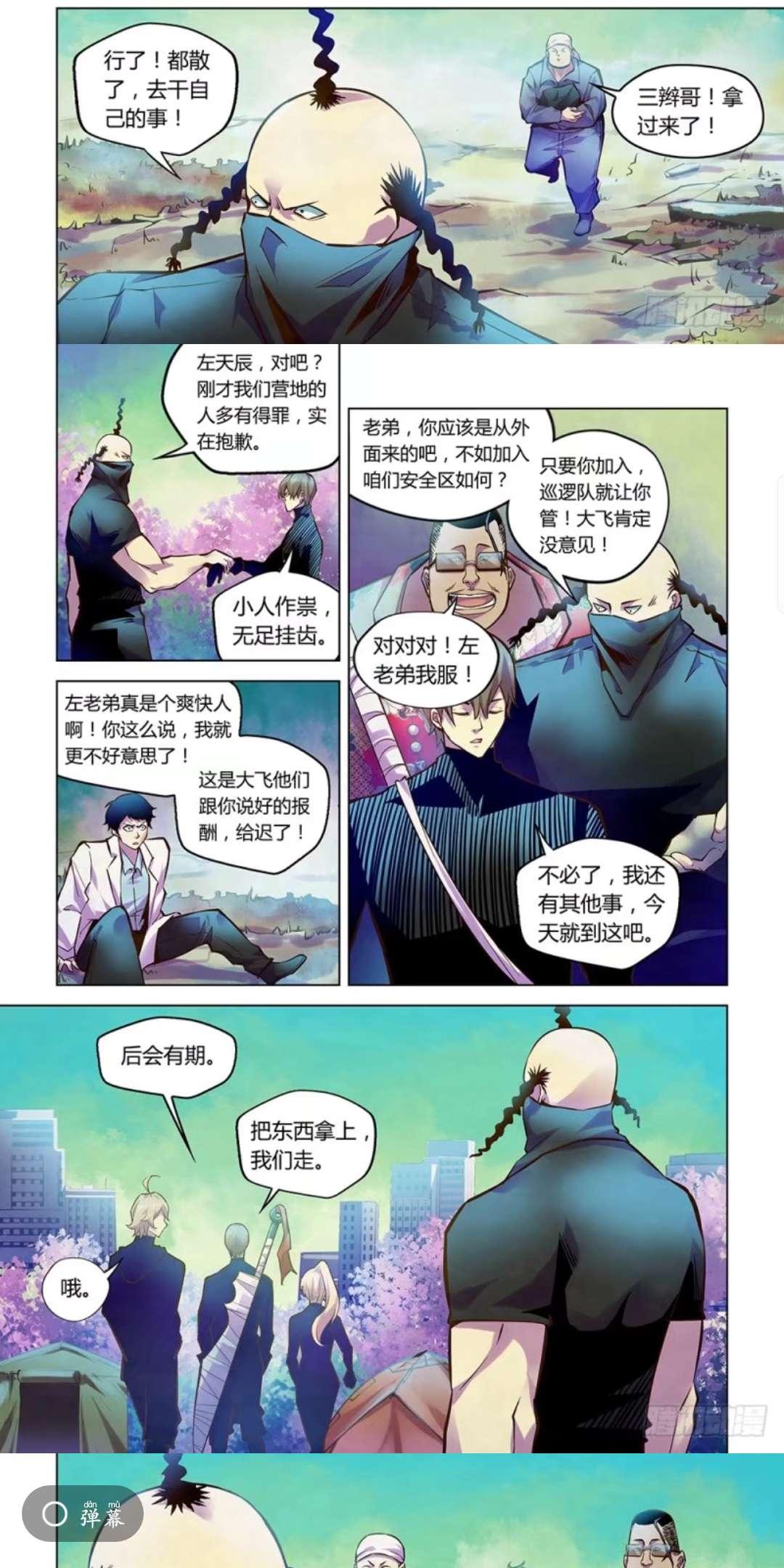 【漫画更新】末世凡人   217话开始更(长期)